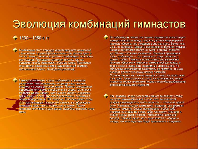 Эволюция комбинаций гимнастов 1930—1950-е гг Комбинации этого периода характе...