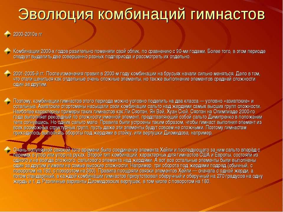 Эволюция комбинаций гимнастов 2000-2010е гг Комбинации 2000-х годов разительн...