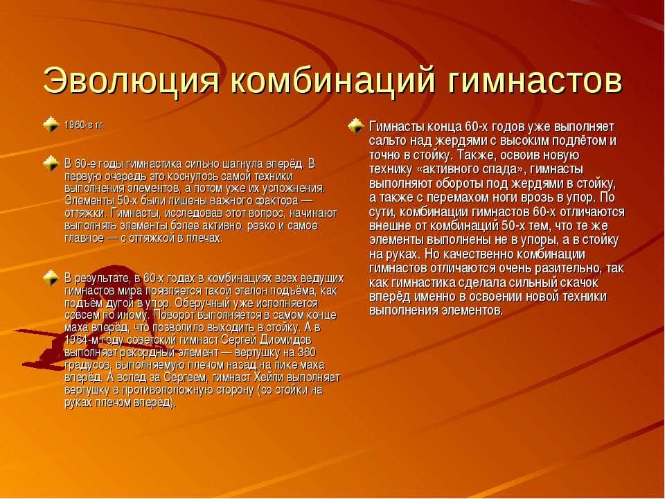 Эволюция комбинаций гимнастов 1960-е гг В 60-е годы гимнастика сильно шагнула...
