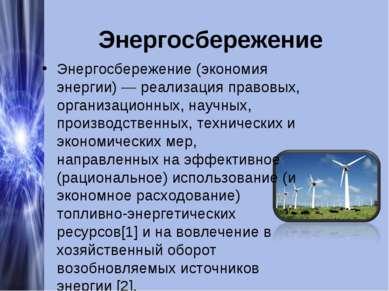 Энергосбережение Энергосбережение (экономия энергии) — реализация правовых, о...