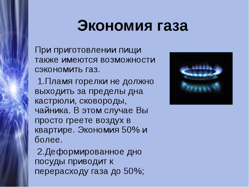 Экономия газа При приготовлении пищи также имеются возможности сэкономить газ...