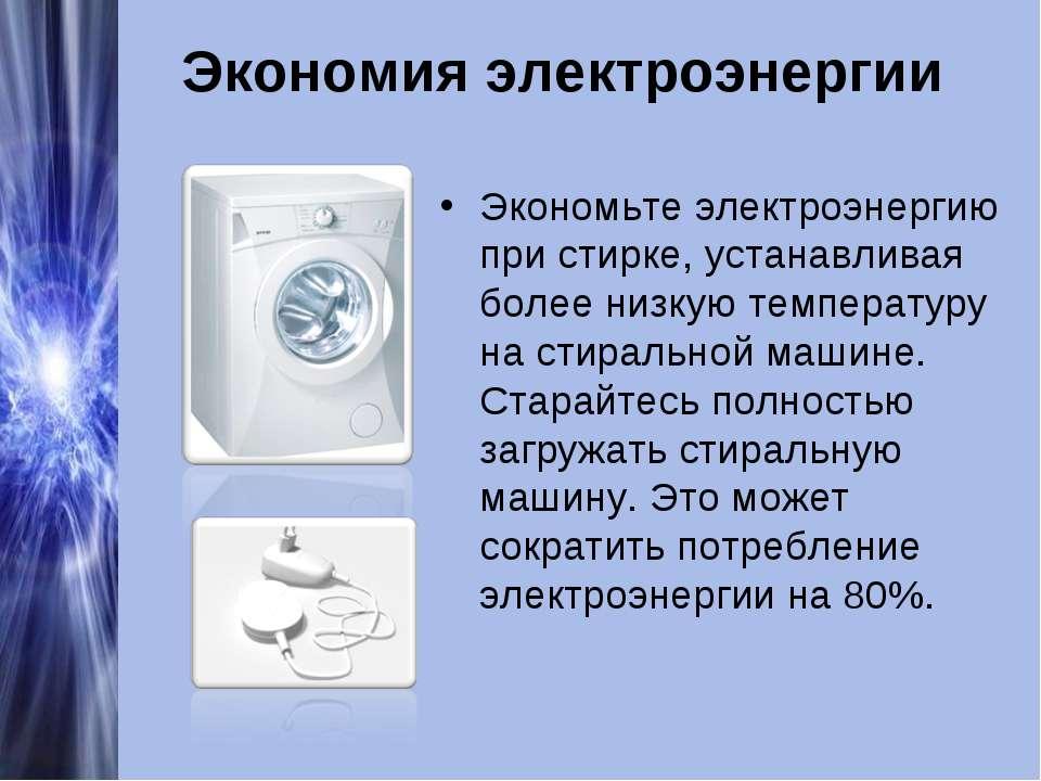 Экономия электроэнергии Экономьте электроэнергию при стирке, устанавливая бол...