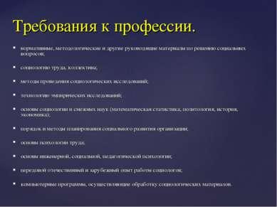 нормативные, методологические и другие руководящие материалы по решению социа...
