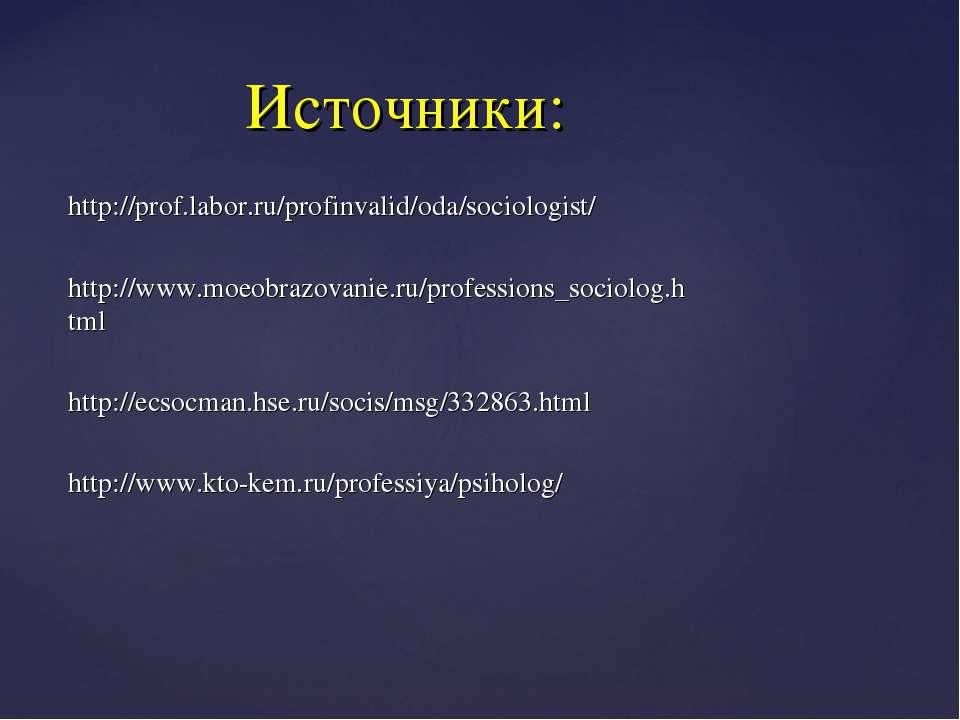 http://prof.labor.ru/profinvalid/oda/sociologist/ http://www.moeobrazovanie.r...