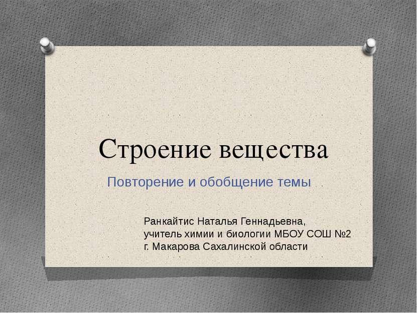 Строение вещества Повторение и обобщение темы Ранкайтис Наталья Геннадьевна, ...