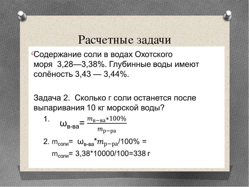 Расчетные задачи