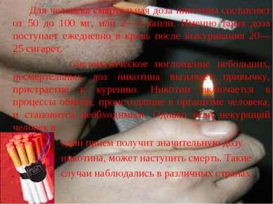 Для человека смертельная доза никотина составляет от 50 до 100 мг, или 2—3 ка...