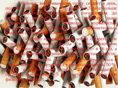 Человек, выкуривающий пачку сигарет в день, получает от полония дозу облучени...