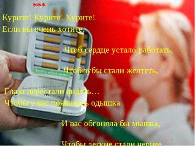 *** Курите! Курите! Курите! Если вы очень хотите, Чтоб сердце устало работать...