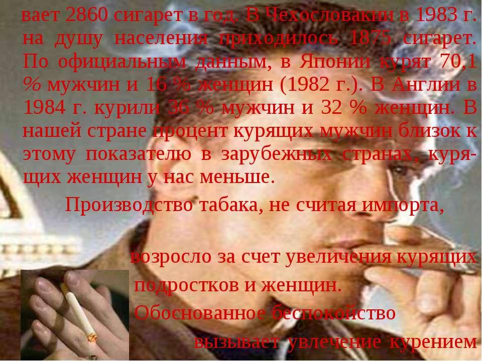 вает 2860 сигарет в год. В Чехословакии в 1983 г. на душу населения приходило...