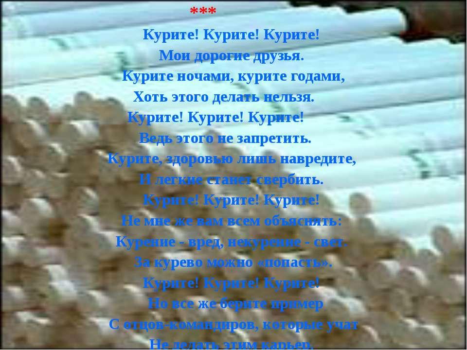 *** Курите! Курите! Курите! Мои дорогие друзья. Курите ночами, курите годами,...