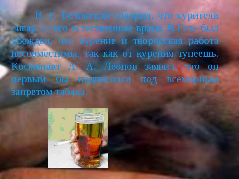 В. Г. Белинский говорил, что курители сигар — его естественные враги. В.Гете ...