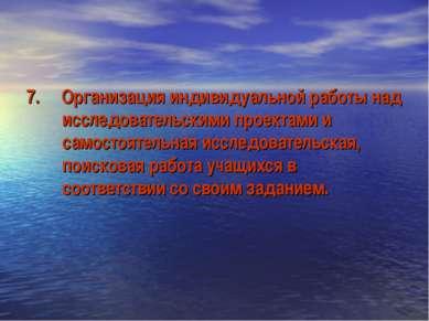 7. Организация индивидуальной работы над исследовательскими проектами и самос...