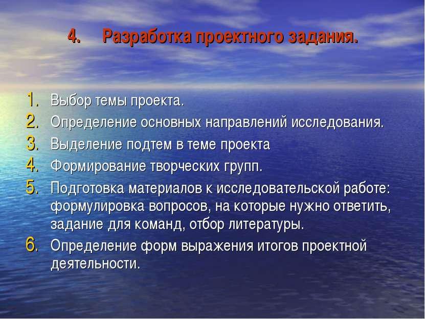 4. Разработка проектного задания. Выбор темы проекта. Определение основных на...