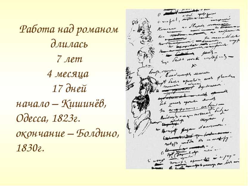 Работа над романом длилась 7 лет 4 месяца 17 дней начало – Кишинёв, Одесса, 1...