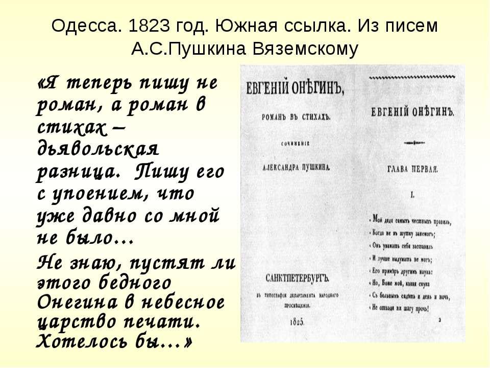 Одесса. 1823 год. Южная ссылка. Из писем А.С.Пушкина Вяземскому «Я теперь пиш...