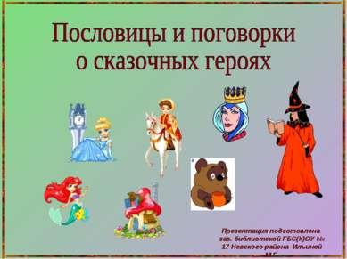 Презентация подготовлена зав. библиотекой ГБС(К)ОУ № 17 Невского района Ильин...