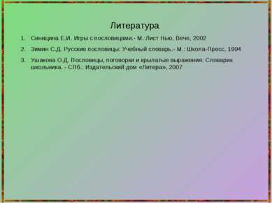 Литература Синицина Е.И. Игры с пословицами.- М.:Лист Нью, Вече, 2002 Зимин С...