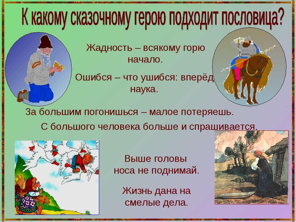 Русские народные пословицы жадность