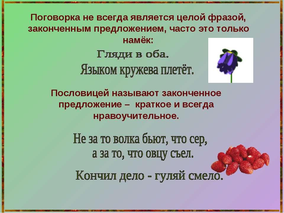 русские пословицы с знаком