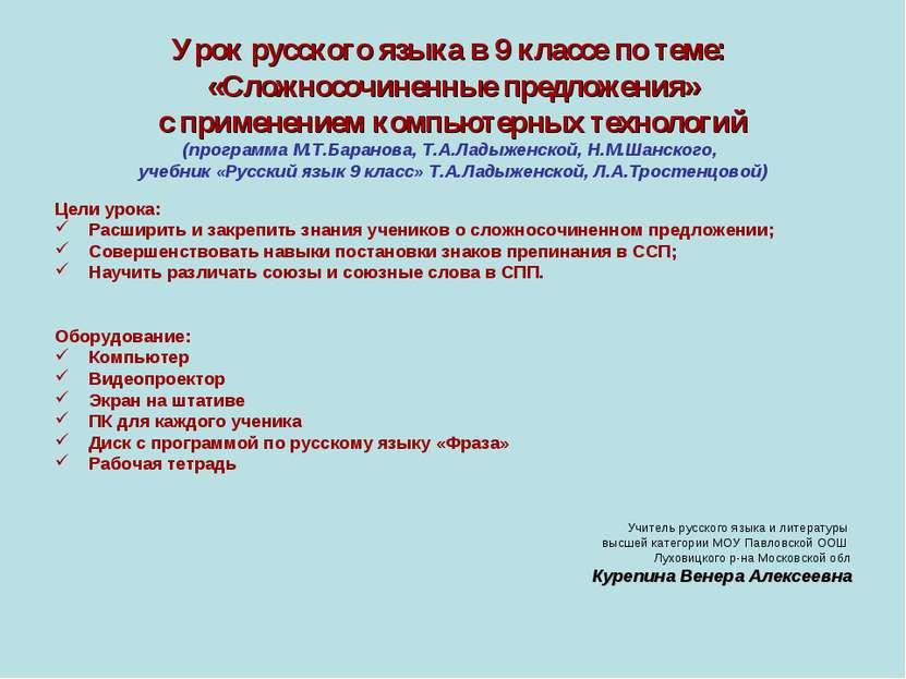 Урок русского языка в 9 классе по теме: «Сложносочиненные предложения» с прим...