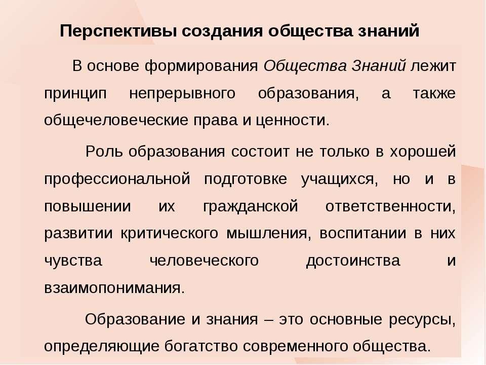 Перспективы создания общества знаний В основе формирования Общества Знаний ле...