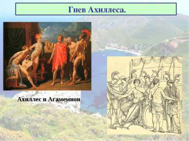 Гнев Ахиллеса. Ахиллес и Агамемнон