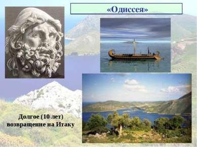 Долгое (10 лет) возвращение на Итаку «Одиссея»
