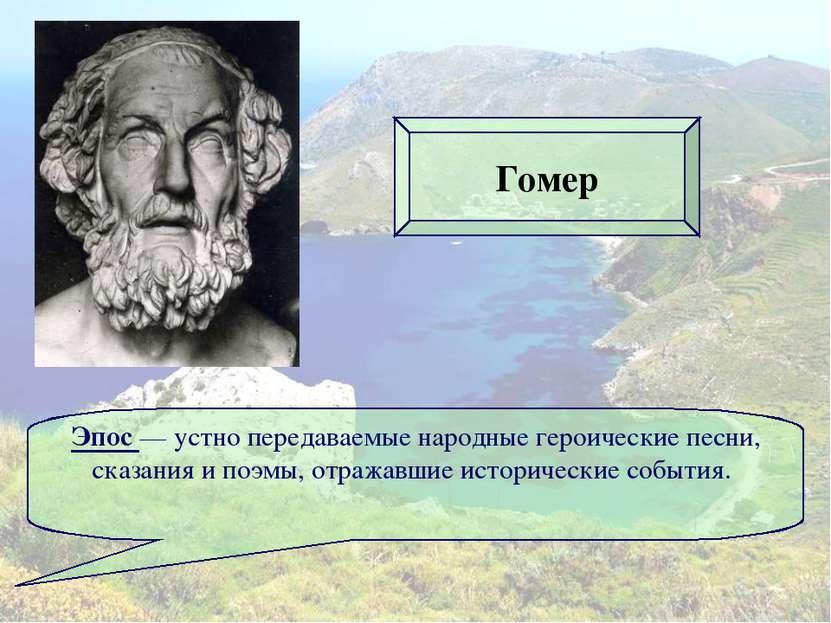 Эпос — устно передаваемые народные героические песни, сказания и поэмы, отраж...
