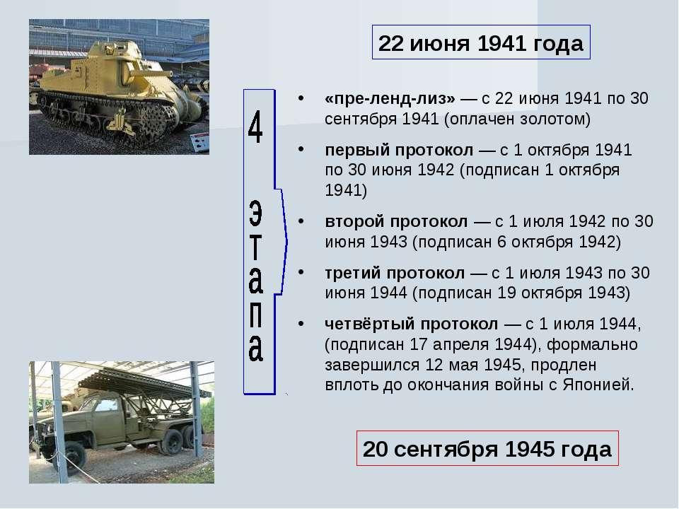 «пре-ленд-лиз» — с 22 июня 1941 по 30 сентября 1941 (оплачен золотом) первый ...
