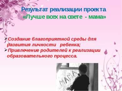 Создание благоприятной среды для развития личности ребенка; Привлечение родит...