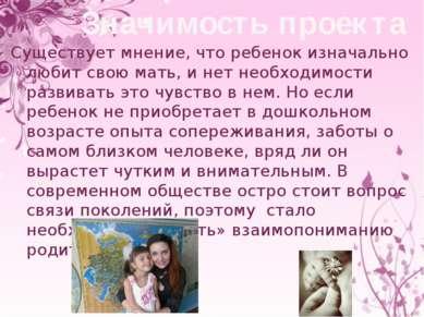 Значимость проекта Существует мнение, что ребенок изначально любит свою мать,...