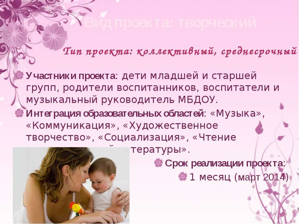 Участники проекта: дети младшей и старшей групп, родители воспитанников, восп...