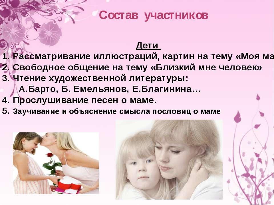 Состав участников Дети 1. Рассматривание иллюстраций, картин на тему «Моя мам...