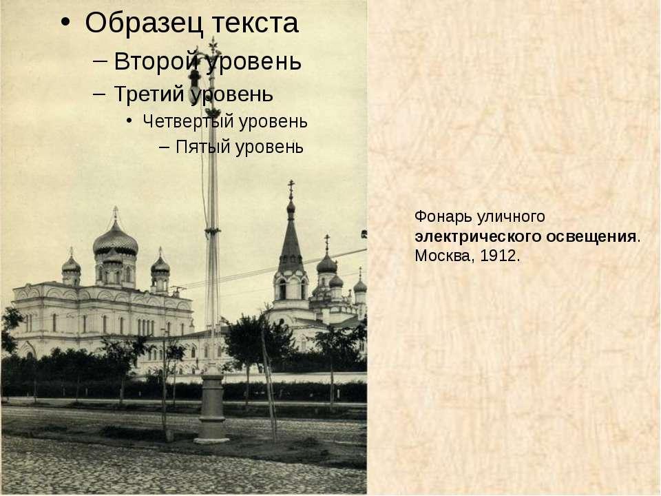 Фонарь уличного электрического освещения. Москва, 1912.