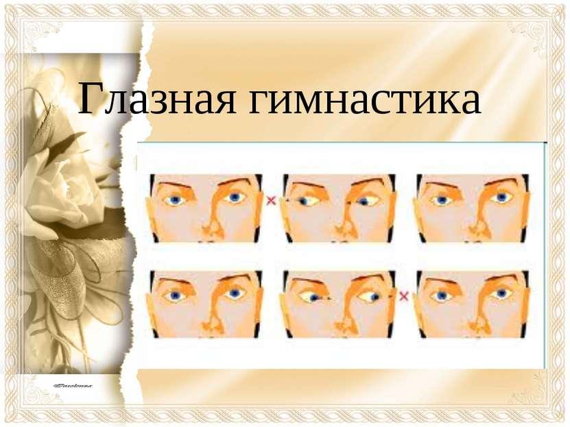 Глазная гимнастика
