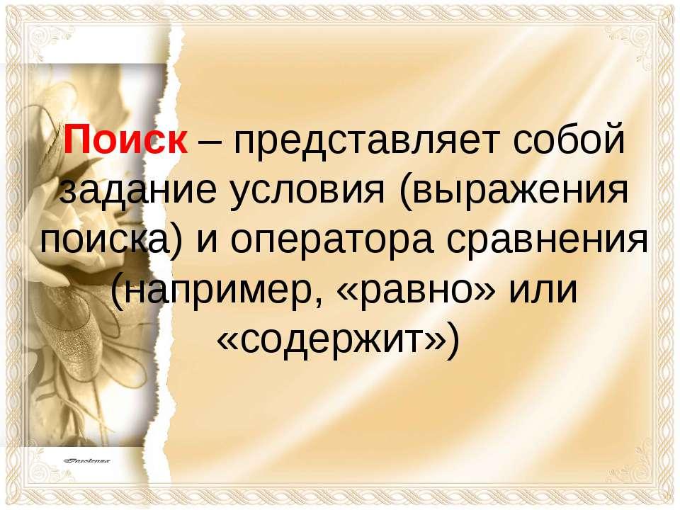Поиск – представляет собой задание условия (выражения поиска) и оператора сра...