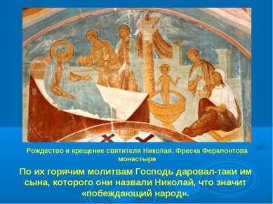 Рождество и крещение святителя Николая. Фреска Ферапонтова монастыря По их го...