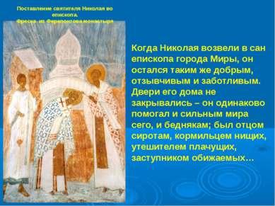 Поставление святителя Николая во епископа. Фреска из Ферапонтова монастыря Ко...