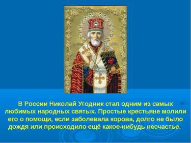 В России Николай Угодник стал одним из самых любимых народных святых. Простые...