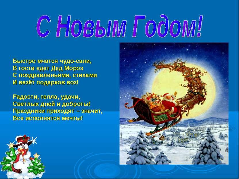 Быстро мчатся чудо-сани, В гости едет Дед Мороз С поздравленьями, стихами И в...