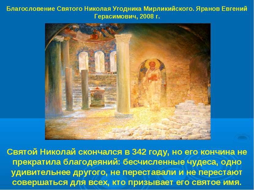 Благословение Святого Николая Угодника Мирликийского. Яранов Евгений Герасимо...