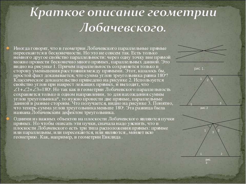 Иногда говорят, что в геометрии Лобачевского параллельные прямые пересекаются...