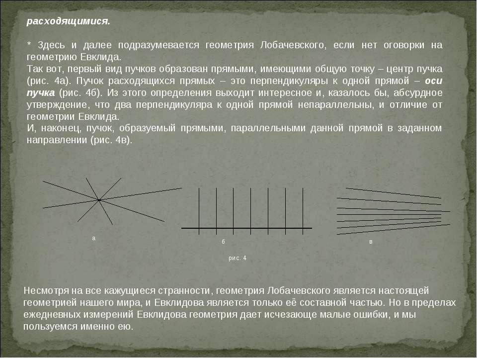 Несмотря на все кажущиеся странности, геометрия Лобачевского является настоящ...