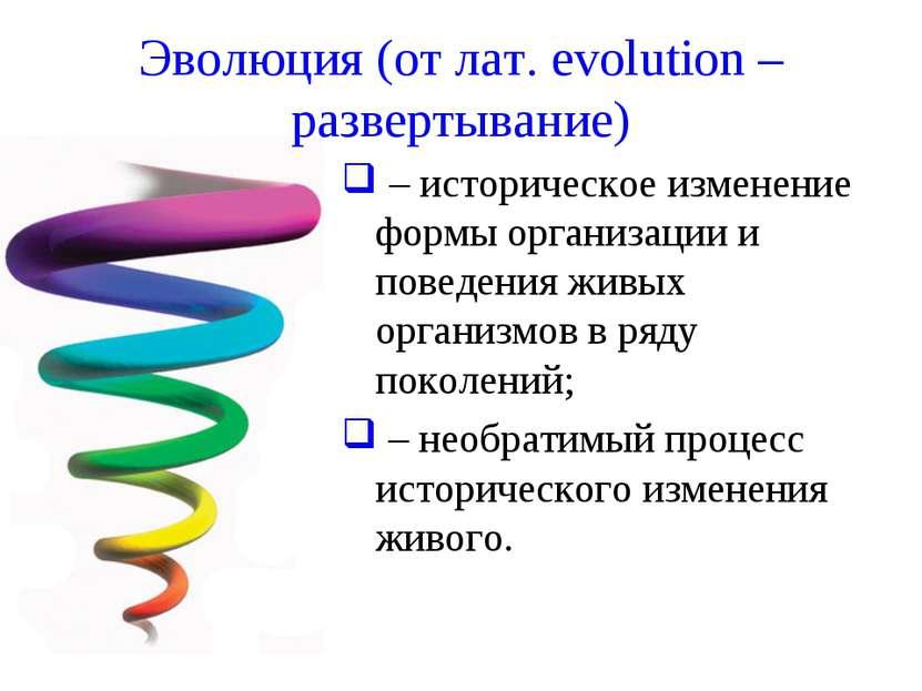 Эволюция (от лат. evolution – развертывание) – историческое изменение формы о...