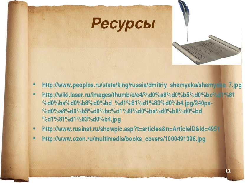 Ресурсы http://www.peoples.ru/state/king/russia/dmitriy_shemyaka/shemyaka_7.j...