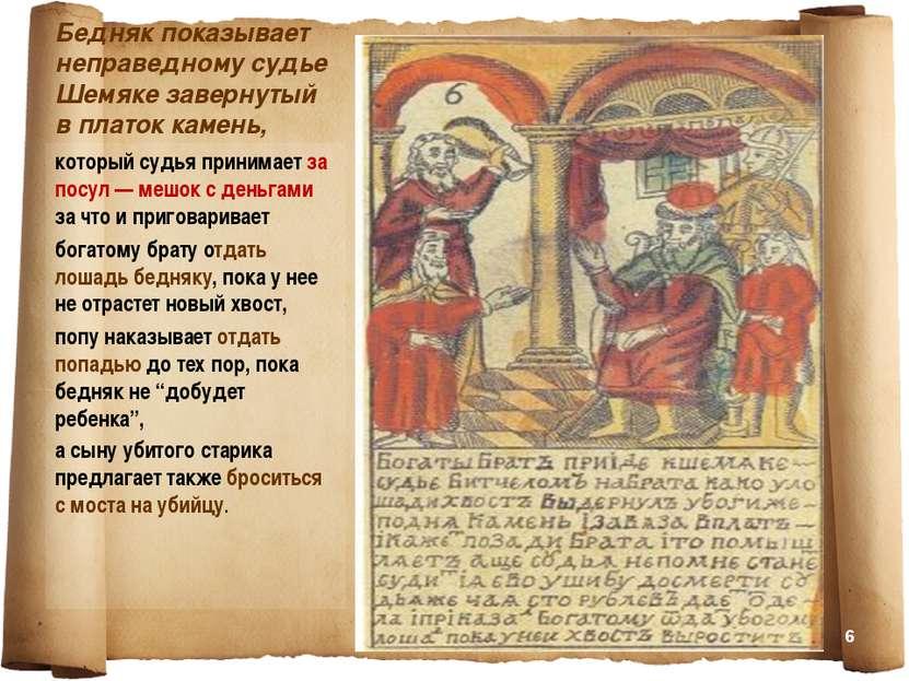 Бедняк показывает неправедному судье Шемяке завернутый в платок камень, котор...