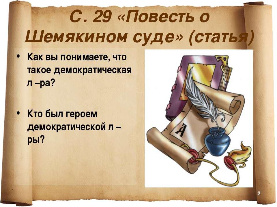 С. 29 «Повесть о Шемякином суде» (статья) Как вы понимаете, что такое демокра...