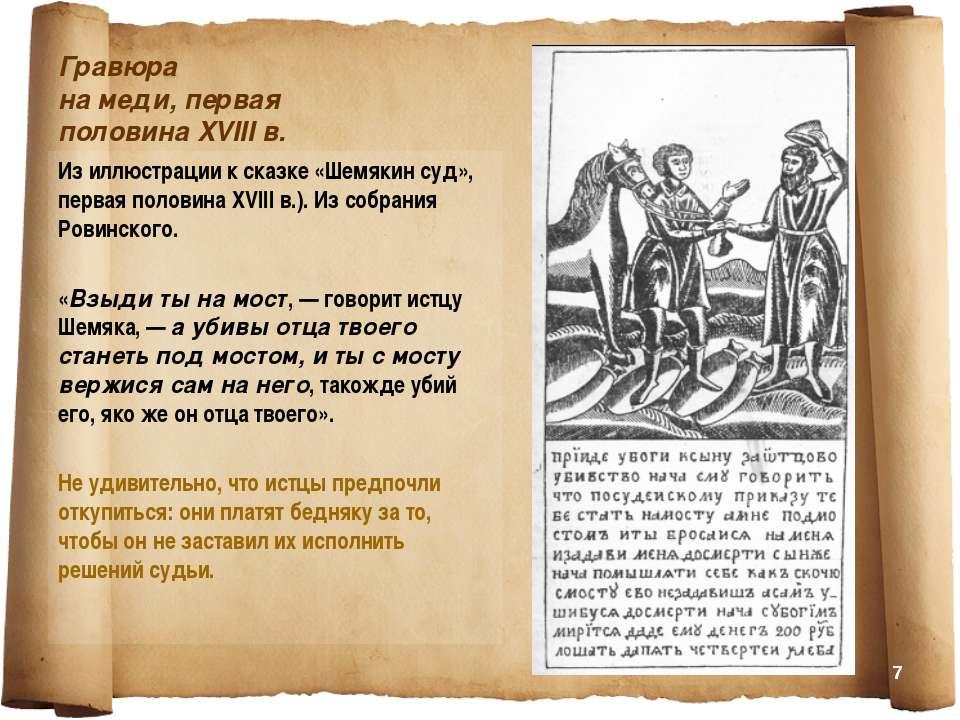 Гравюра на меди, первая половина XVIII в. Из иллюстрации к сказке «Шемякин су...