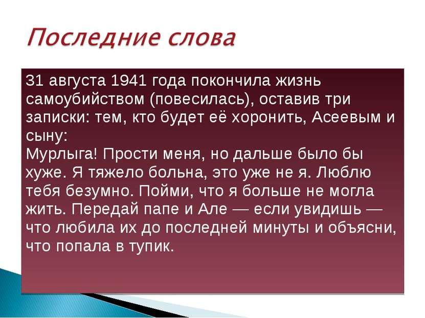 31 августа 1941 года покончила жизнь самоубийством (повесилась), оставив три ...